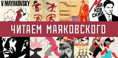 Конкурс «Читаем Маяковского»